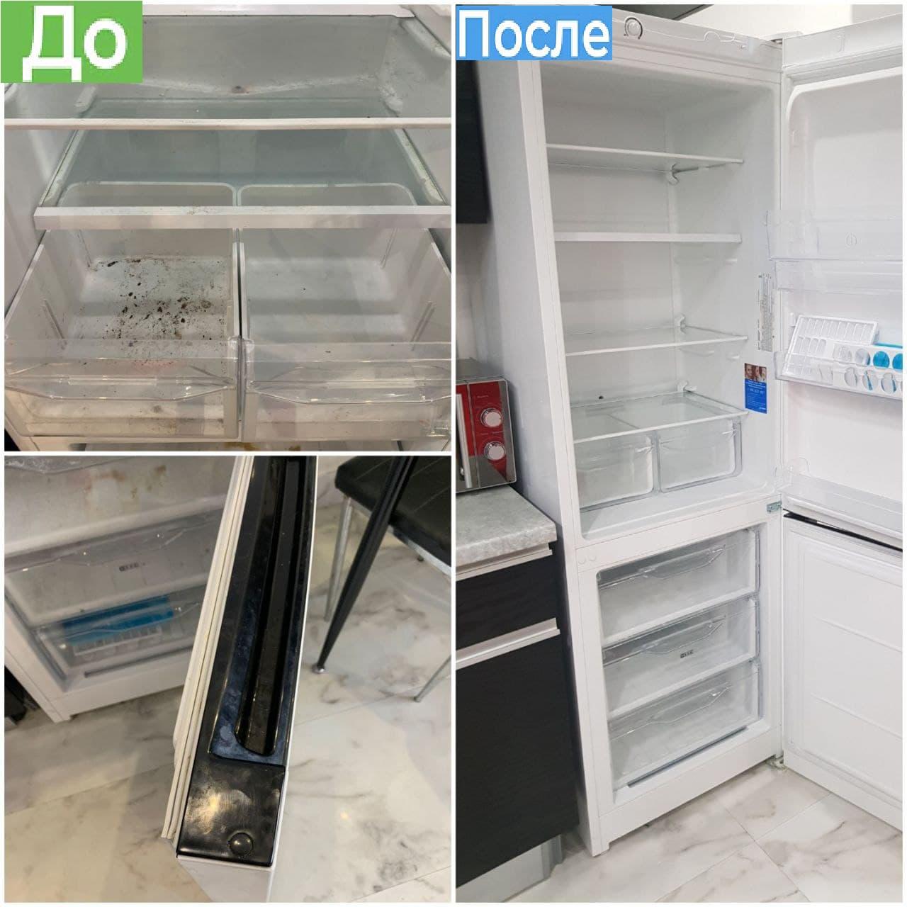 Мойка холодильника до и после
